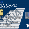 ANA陸マイラー用クレジットカード-管理人は何を持っているか?