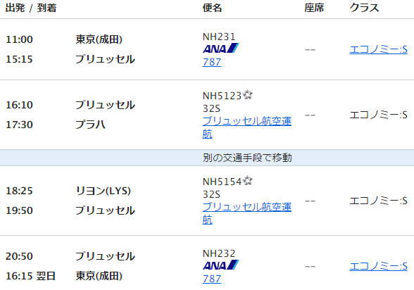 ana航空券(リヨンとプラハ)