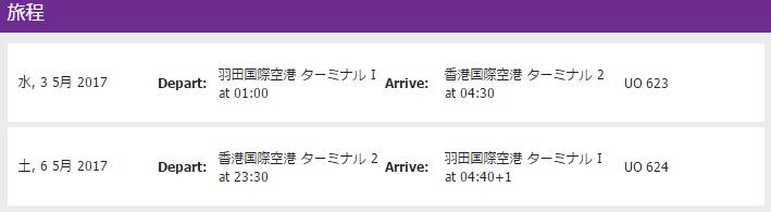 香港エクスプレス旅程