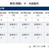 ANA特典航空券予約【7月夏旅行編】羽田-秋田大館能代空港・函館空港-羽田;AIR DOコードシェア便は難しい。