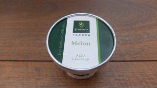 千疋屋総本店日本橋本店のメロンシャーベットは果汁果肉47%だった@東京