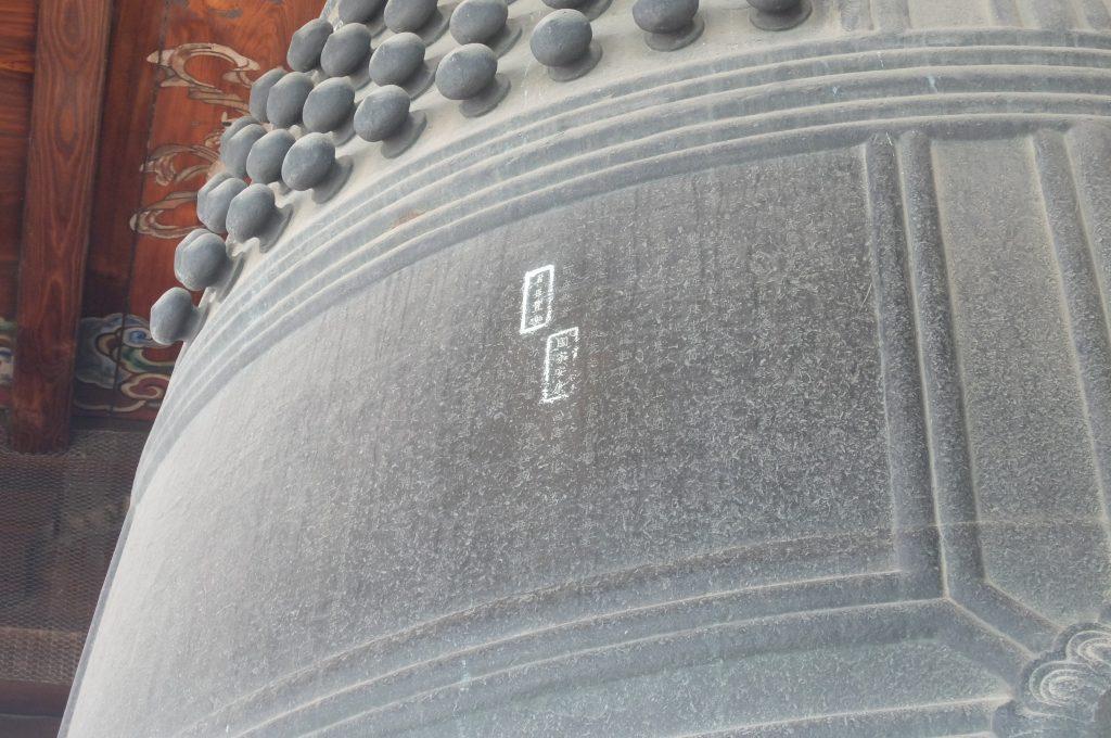 方向寺の鐘