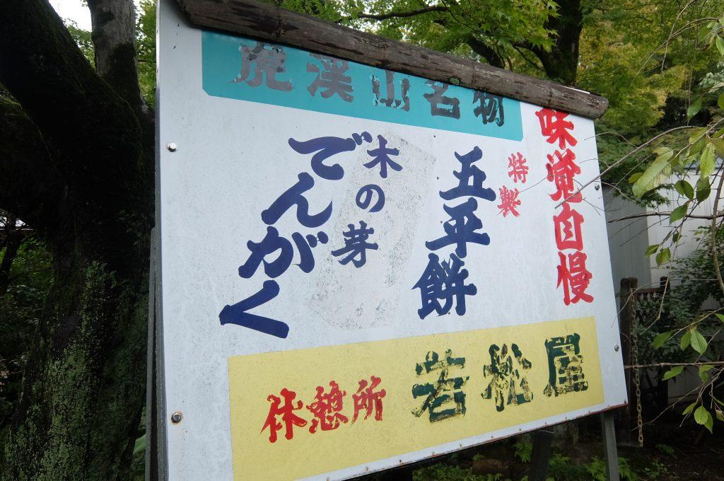 虎渓山若松屋