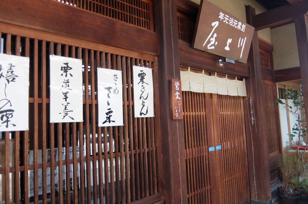 川上屋本店