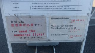 皇居見学一般参観;予約なし当日受付で整理券をもらう方法と注意点 (行列・混雑度など実践記録)